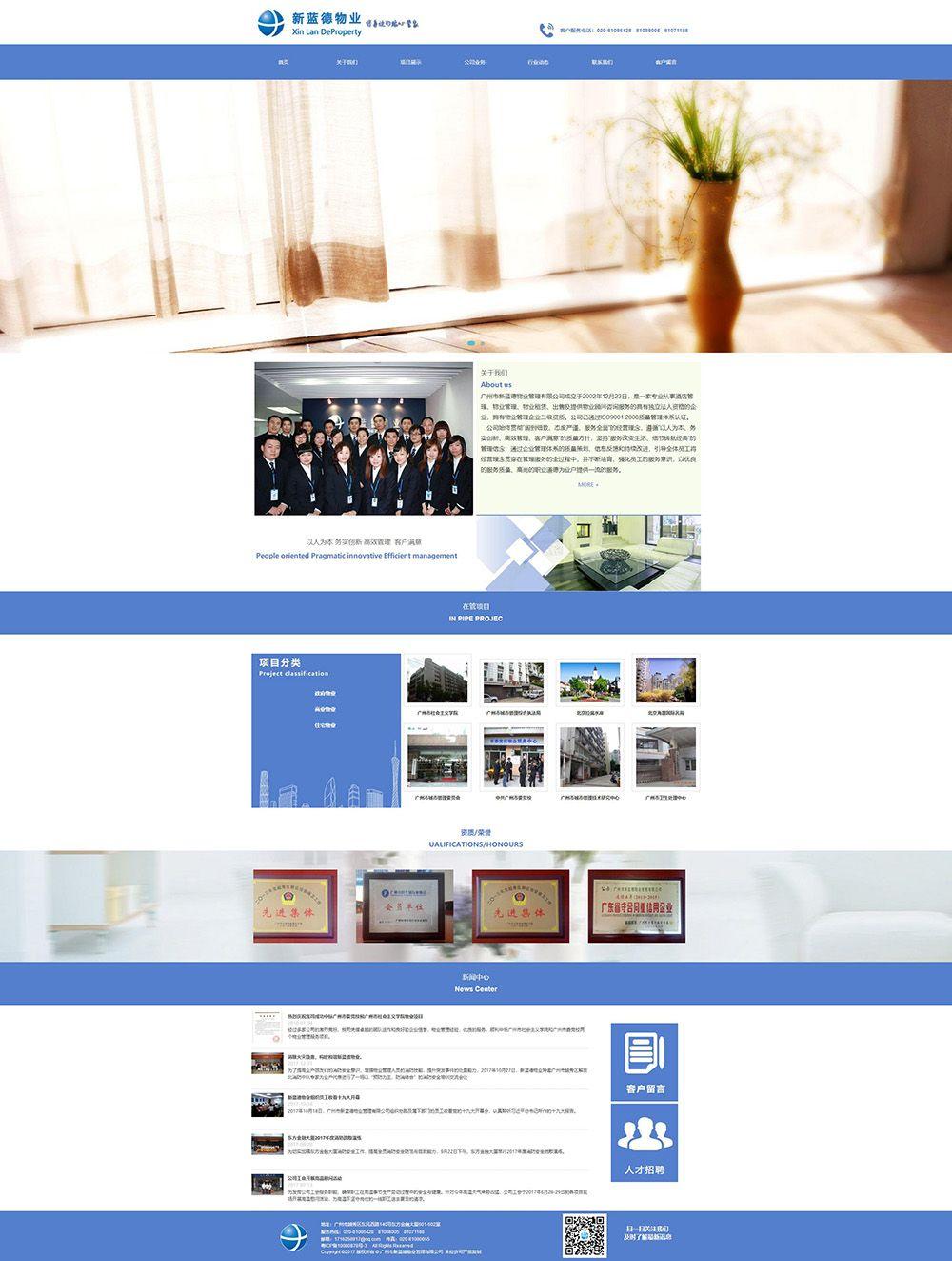 新蓝德物业官网